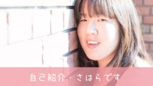 ishikawa19-writer-saharakana