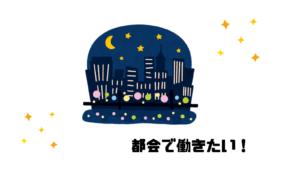 ISIHIKAWA19-tokai