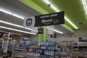 WAATS-NANAO