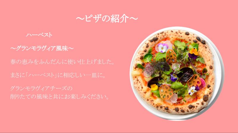 pizza-slide-instagram-lunch-event-budounoki-kanazawa