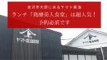 titile-yamatoshouyu-shop-kanazawa