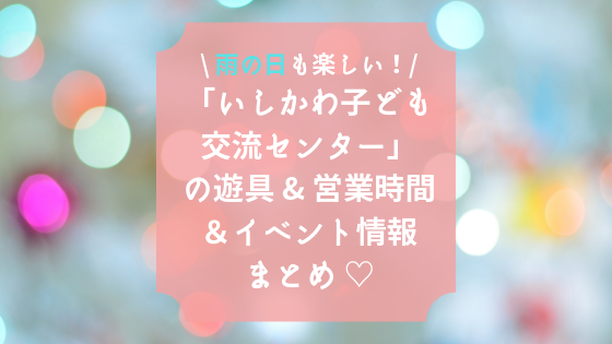 ishikawa-kodomo-kouryu-centre