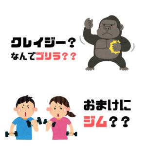 CRAZY-GORIRA②