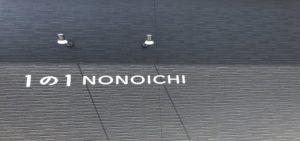 camino_1no1nonoishi_nonoichi_city