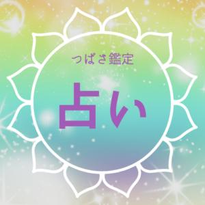 tubasakantei-logo