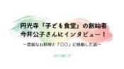 kodomo-shokudou-enkouji-kanazawa-imai-interview-