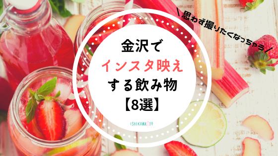 kanazwa-instagrammable-drinks