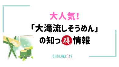 ootaki-nagashisoumen-tsubata-ishikawa