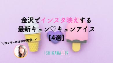 instagrammable-ice-kanazawa