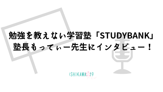 interview-studybank