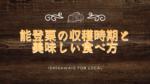 chesnuts-notoguri-ishikawa