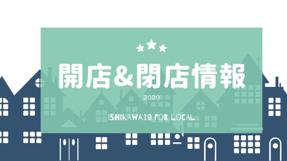 open-close-kanazawa-info2020