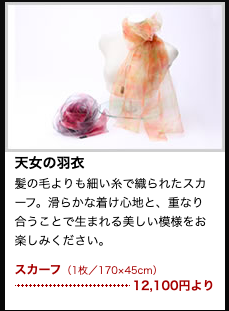 scarf-kagayuuzen-kuromon-kanazawa-emuza-ishikawa