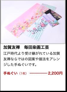tenugui-kagayuuzen-kuromon-emuza-kanazawa