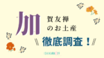 kagayuuzen-goods-suveniors