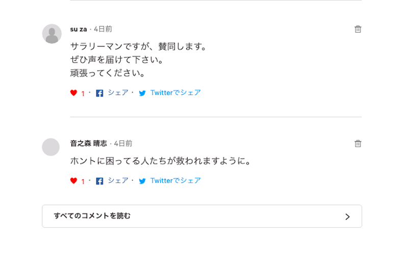 kyuugyouyousei-kyuufukin-comments-change