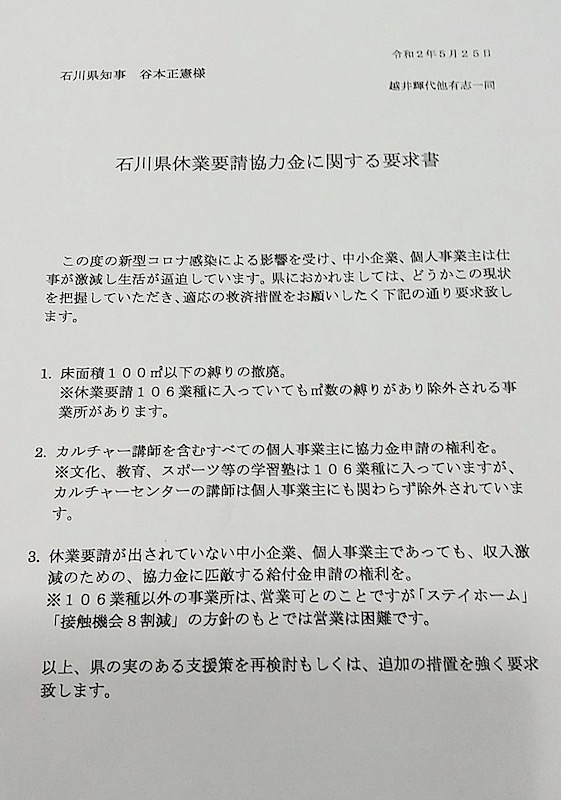 youbousho-requirementletter-to-ishikawa-prefecture