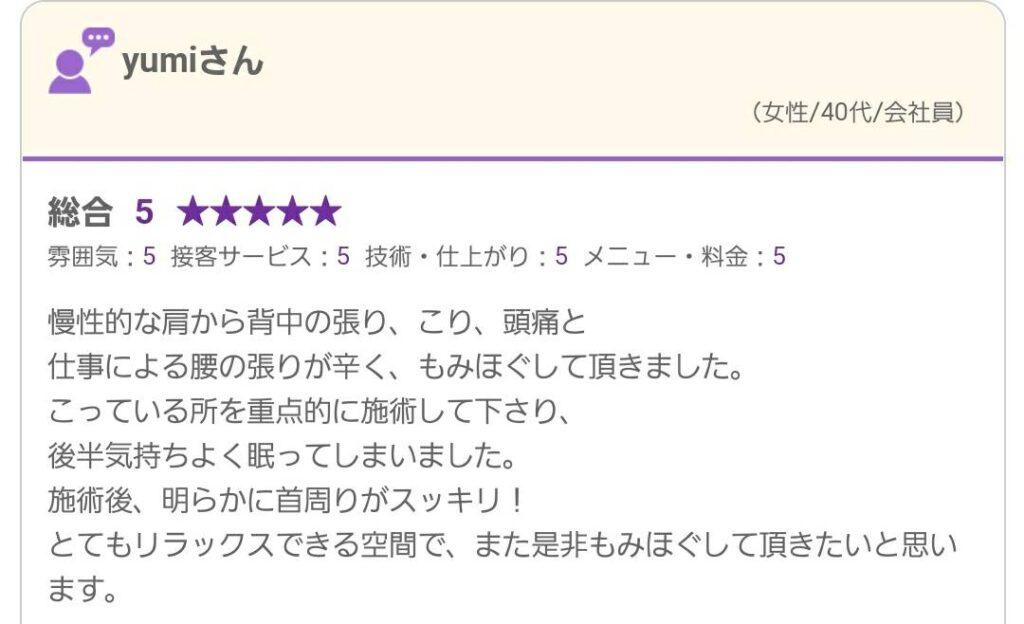 anrmassage_aku_kuchimoki_40_female