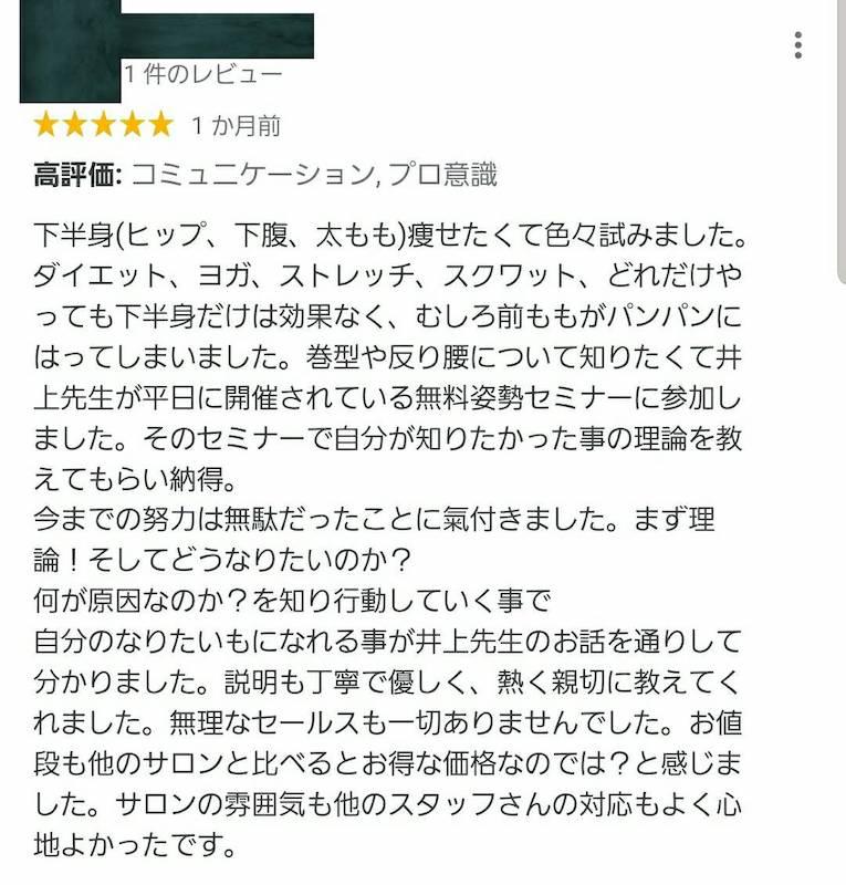 google-review_nanash_biyouseitai_anaraku