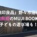 「無印良品」野々市店には石川県初のMUJI BOOKSや子どもの遊び場もある!