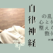jiritushinkei_biyouseitai_hakusan_ishikawa
