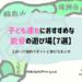 noto-asobiba-family-child-spots-ishikawa