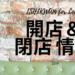 金沢の開店・閉店情報 2019